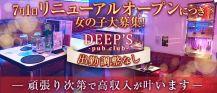 PUB CLUB DEEPS~パブ・クラブ ディープス~【公式求人・体入情報】 バナー