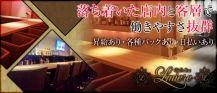Girlsbar Lmiere(ルミエール)【公式求人情報】 バナー