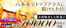MYTHOS ~ミトス~【公式求人情報】 バナー