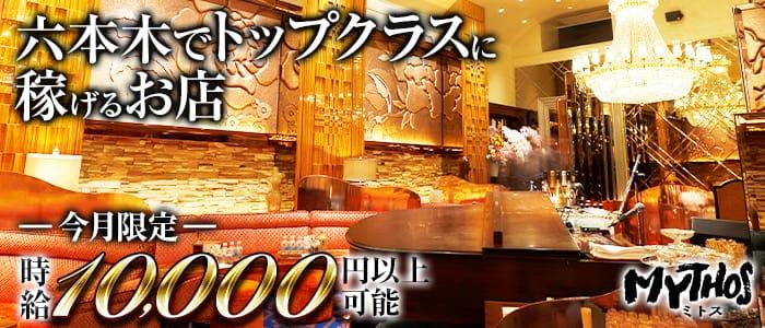MYTHOS ~ミトス~【公式求人・体入情報】 六本木クラブ バナー