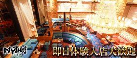 MYTHOS ~ミトス~【公式求人・体入情報】 六本木クラブ 即日体入募集バナー