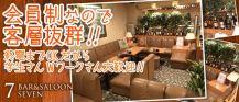 BAR&SALOON SEVEN(バーアンドサロン セブン)【公式求人情報】 バナー