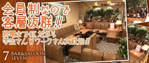BAR&SALOON SEVEN(バーアンドサロン セブン)【公式求人情報】