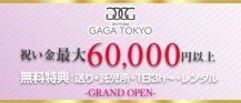 【公式】GAGA TOKYO~ガガトウキョウ~ バナー