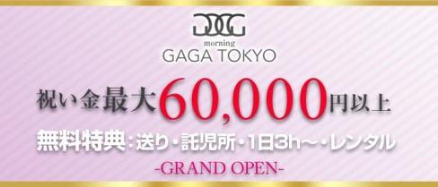 【公式】GAGA TOKYO~ガガトウキョウ~(立川昼キャバ・朝キャバ)の求人・バイト・体験入店情報