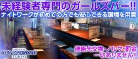 シーパラダイストウキョウ 神楽坂店【公式求人情報】
