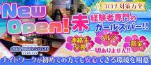 シーパラダイストウキョウ 神楽坂店【公式求人情報】 バナー