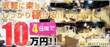 NEW CLUB EMOTION(ニュークラブ エモーション)【公式求人情報】 バナー