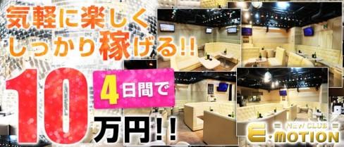 NEW CLUB EMOTION(エモーション)【公式求人情報】