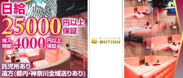 EMOTION(エモーション) バナー