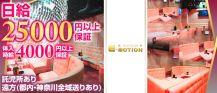 EMOTION(エモーション)【公式求人情報】 バナー