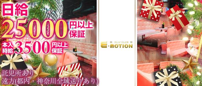 EMOTION(エモーション) 藤沢キャバクラ バナー