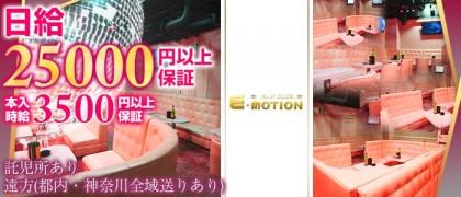 EMOTION(エモーション)【公式求人情報】(藤沢キャバクラ)の求人・バイト・体験入店情報
