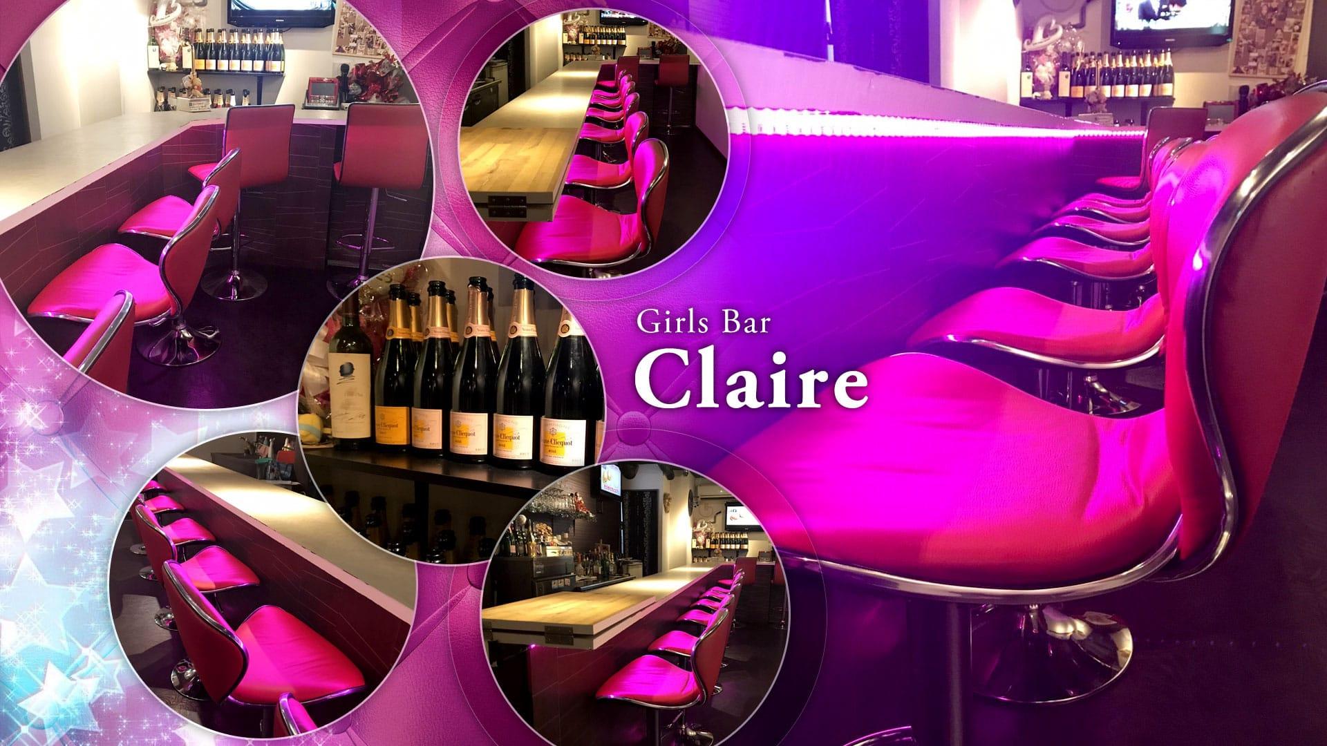 Girls Bar Claire(~ガールズバー クレア~) TOP画像
