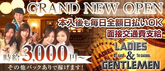 Ladies & Gentleman(レディース アンド ジェントルマン) 津田沼ガールズバー バナー