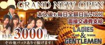 Ladies & Gentleman(レディース アンド ジェントルマン)【公式求人情報】 バナー