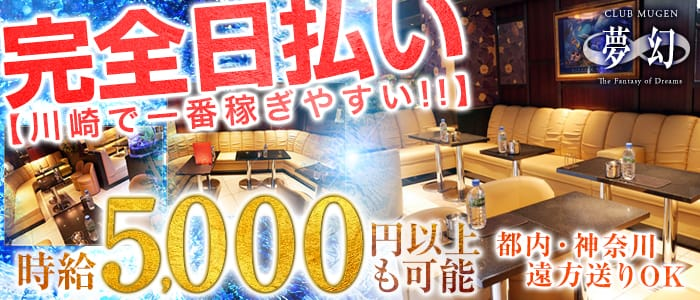 club 夢幻(クラブ ムゲン) 川崎キャバクラ バナー