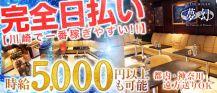 club 夢幻(クラブ ムゲン)【公式求人情報】 バナー