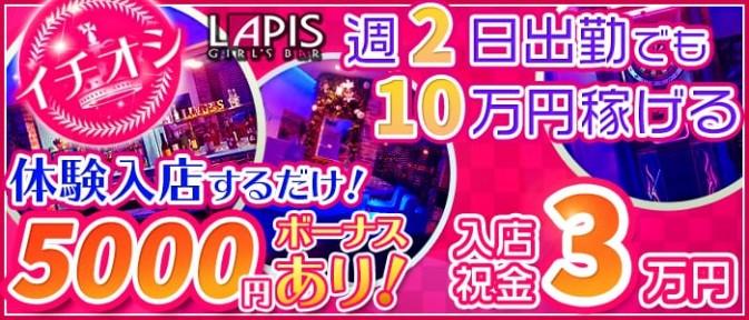 ガールズバー LAPIS(ラピス) 門前仲町【公式求人情報】