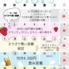3月イベント♡