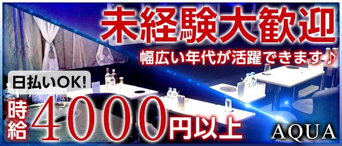 クラブ AQUA(アクア) 蒲田キャバクラ バナー