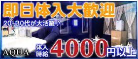 クラブ AQUA(アクア) 蒲田キャバクラ 即日体入募集バナー