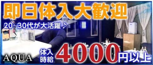 クラブ AQUA(アクア)【公式求人情報】(蒲田キャバクラ)の求人・バイト・体験入店情報