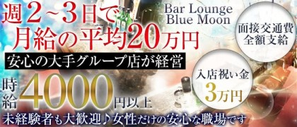 Bar Lounge Blue Moon(ブルームーン)【公式求人情報】(西船橋ガールズバー)の求人・バイト・体験入店情報