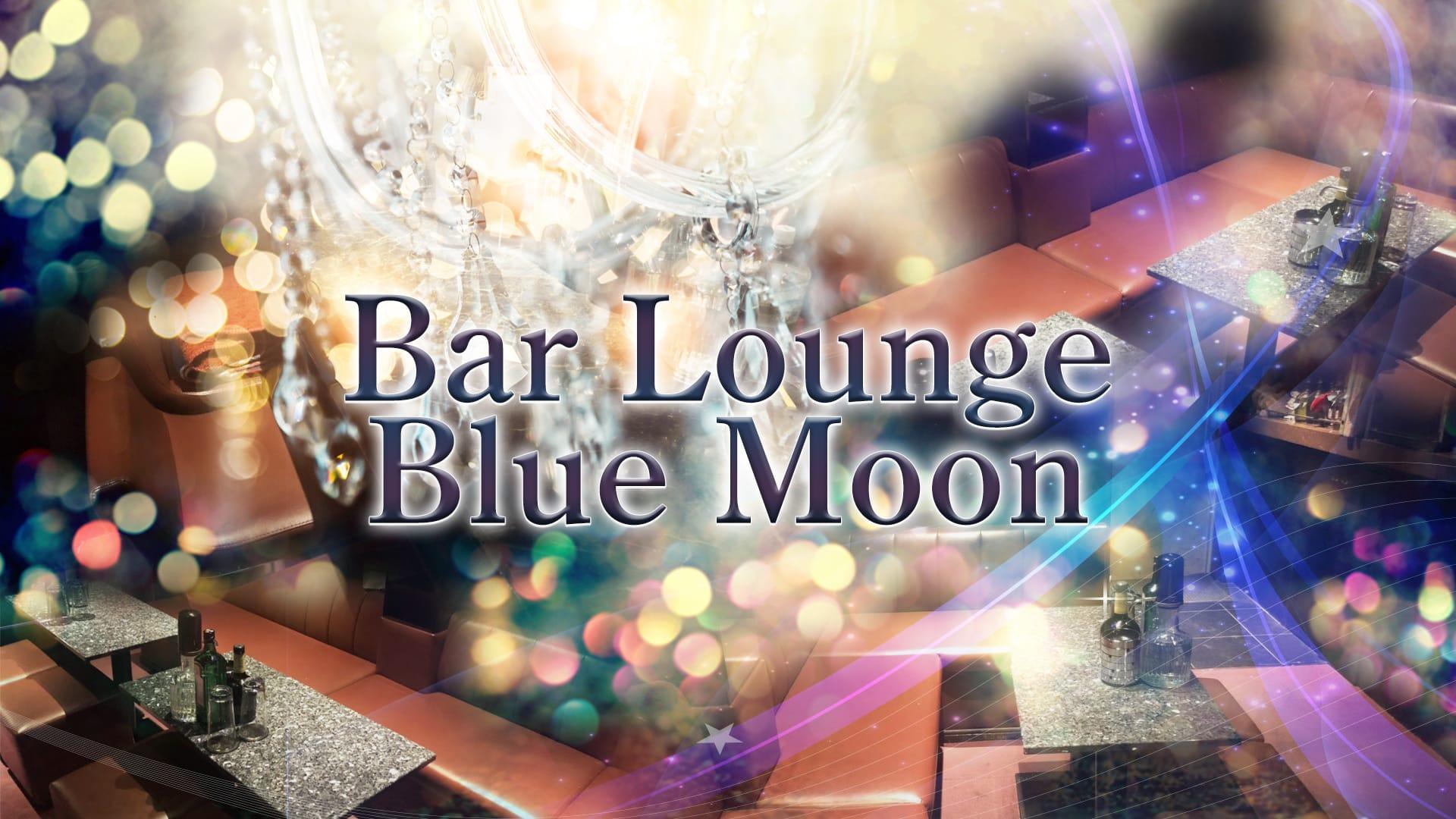 Bar Lounge Blue Moon(ブルームーン) TOP画像
