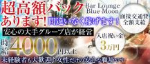Bar Lounge Blue Moon(ブルームーン)【公式求人情報】 バナー