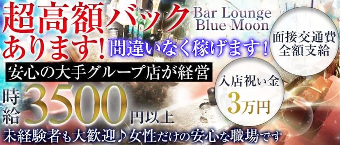 Bar Lounge Blue Moon(ブルームーン) 西船橋ガールズバー バナー