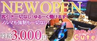 Girl's bar Cute (キュート)【公式求人情報】
