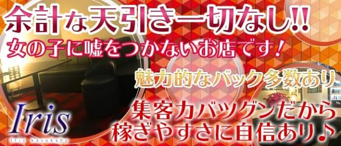 Club Iris~クラブアイリス~【公式求人情報】