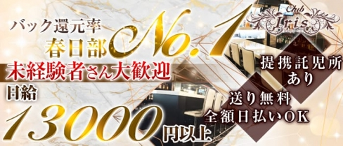 Club Iris【公式求人情報】(春日部ラウンジ)の求人・バイト・体験入店情報