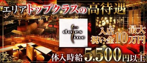 dolesline~ドレスライン~【公式求人情報】(立川キャバクラ)の求人・バイト・体験入店情報