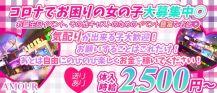 GIRLS BAR AMOUR(アムール)【公式求人情報】 バナー