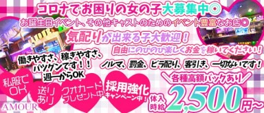 GIRLS BAR AMOUR(アムール)【公式求人情報】(松戸ガールズバー)の求人・バイト・体験入店情報