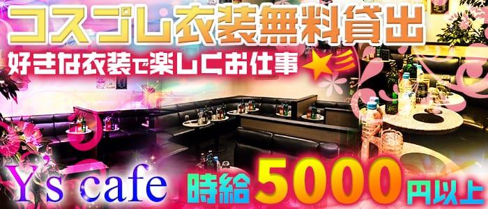 Y's cafe(ワイズカフェ)【公式求人・体入情報】 秋葉原キャバクラ バナー