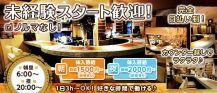 Girls Bar An(杏)【公式求人情報】 バナー