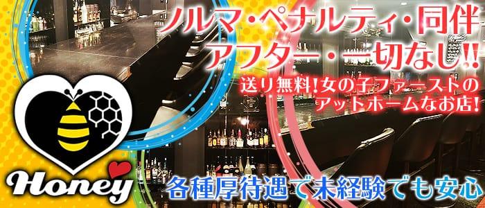 Honey~ハニー~ 錦糸町ガールズバー バナー