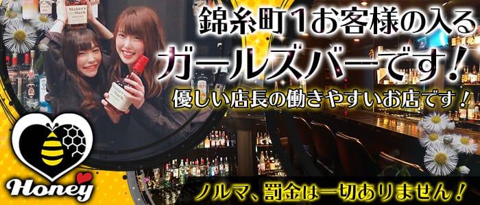 Honey~ハニー~【公式求人・体入情報】 錦糸町ガールズバー バナー