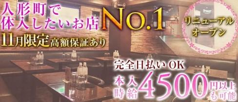 New Club Logic(ロジック)【公式求人情報】(東京キャバクラ)の求人・バイト・体験入店情報