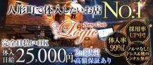 New Club Logic(ロジック)【公式求人情報】 バナー