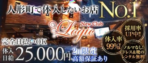 New Club Logic(ロジック)【公式求人情報】(秋葉原キャバクラ)の求人・バイト・体験入店情報