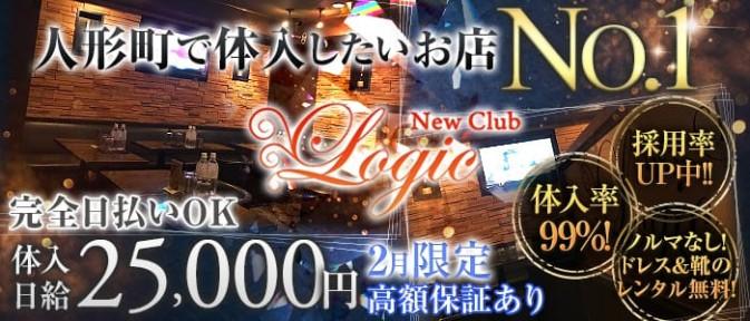 New Club Logic(ロジック)【公式求人情報】