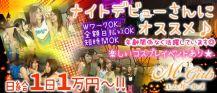 M-Girls~エムガールズ~【公式求人情報】 バナー