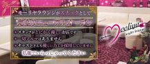 【守谷】【スナック】モーリヤ【公式求人情報】 バナー