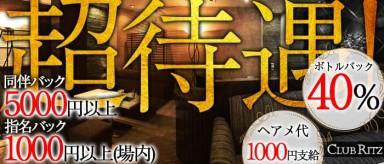 Club RITZ (リッツ)【公式求人情報】(宇都宮キャバクラ)の求人・バイト・体験入店情報
