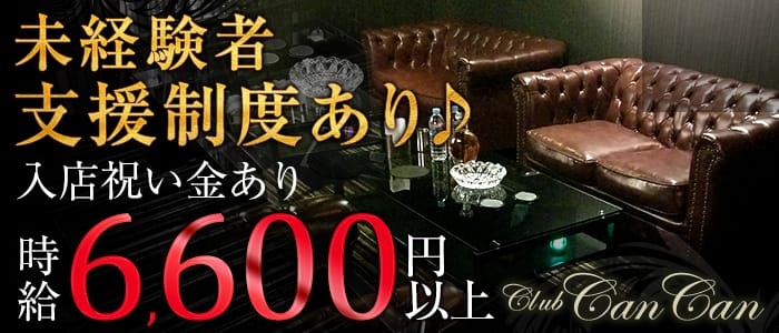 Club Can Can(キャンキャン)【公式求人・体入情報】 錦糸町キャバクラ バナー