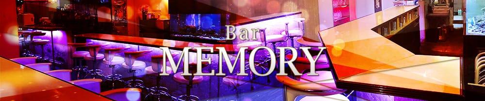 Bar MEMORY(バーメモリー) 練馬ガールズバー TOP画像